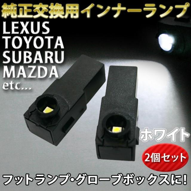 純正交換用LEDインナーランプ ホワイト2個セット/...