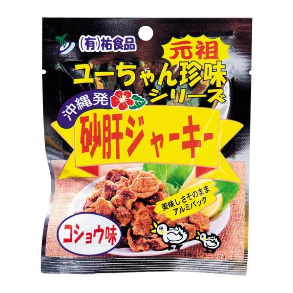 砂肝ジャーキー コショウ味 13g