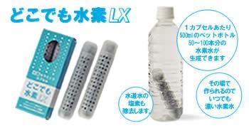 【どこでも水素水(LX)】mobairu0041