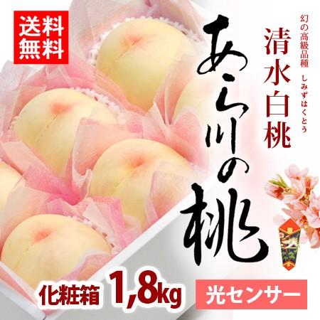 【送料無料】清水白桃 あら川の桃(贈答用6玉)...