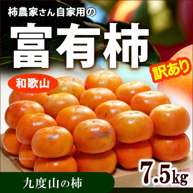 【送料無料】ド〜ンと7.5kg!ご家庭用に和歌山県...