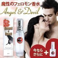 【エンジェル&デビル】香水、フェロモン香水、フ...