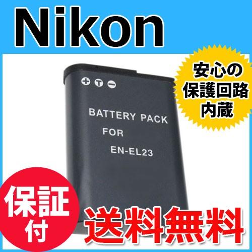 【送料無料】ニコン EN-EL23互換バッテリー Nikon...