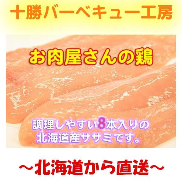 北海道産 鶏ささみ8本