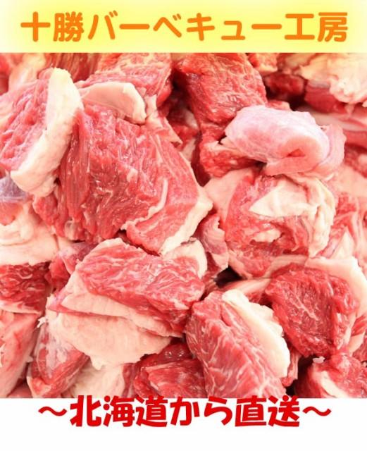北海道産牛バラ 煮込み用300g