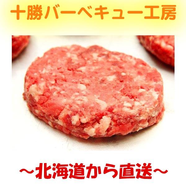 北海道産牛肉♪ビーフハンバーグステーキ 100g...