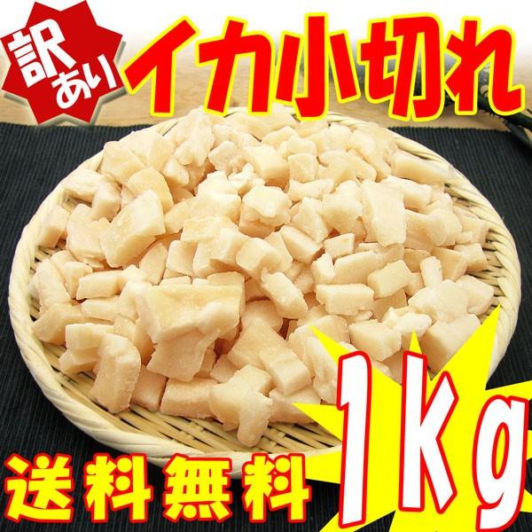 【訳あり・送料無料】イカ小切れタップリ1kgが...