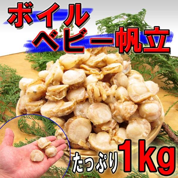【陸奥湾産】業務用 ボイルベビー帆立 1kg(解凍...