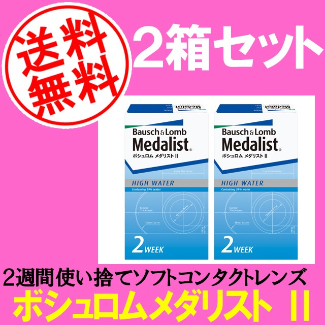 ★送料無料★ボシュロムメダリスト2(6枚入)2箱セ...