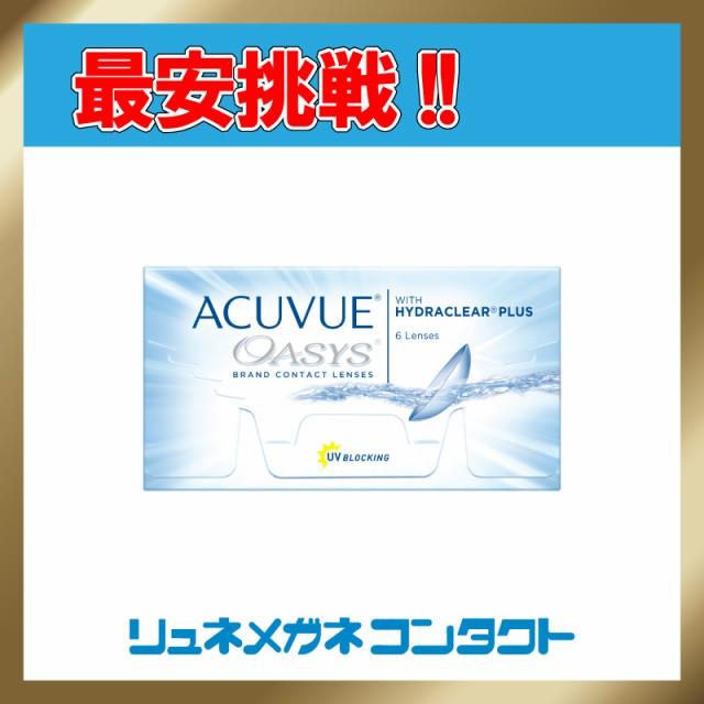 最安挑戦【送料無料】アキュビューオアシス  ☆2...