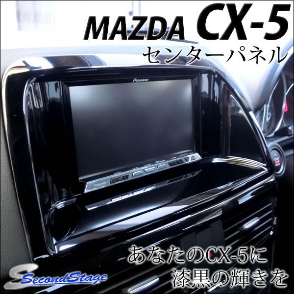 マツダCX-5(前期/中期対応) センターパネル(7...