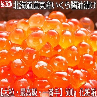 【送料無料 北海道産】最高級 いくら醤油漬け 【5...