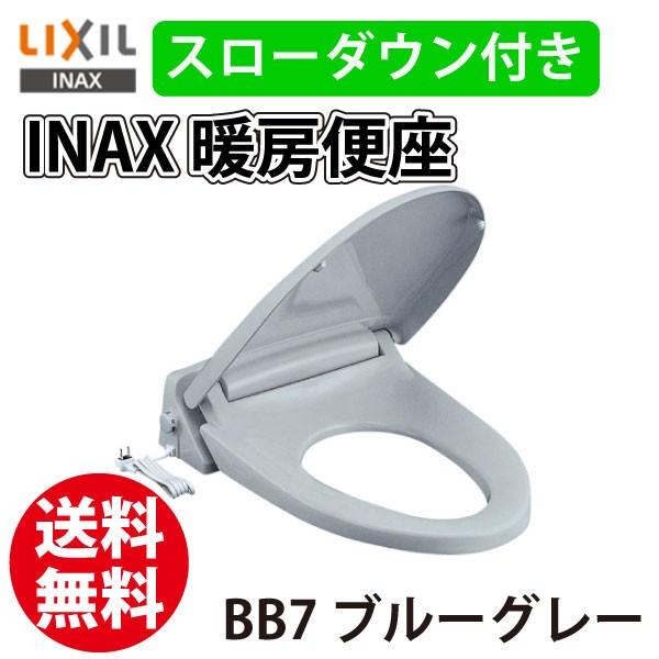 送料無料 INAXLIXIL イナックス スローダ...