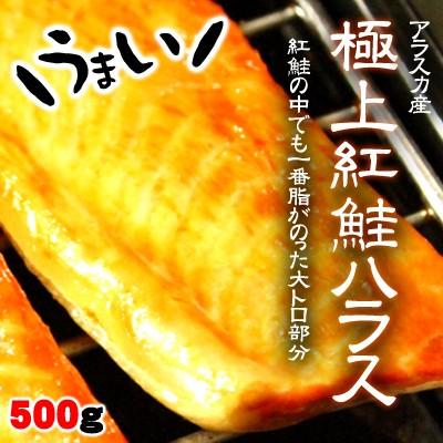 アラスカ産 極上紅鮭ハラス 500g(約5-8枚入)【甘...