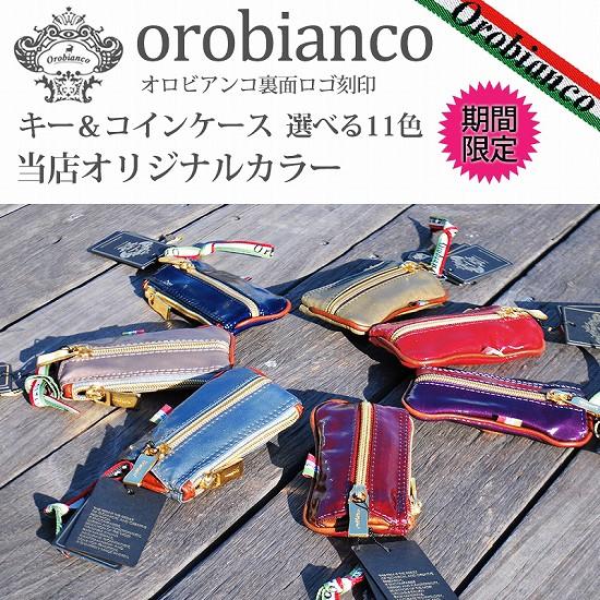 オロビアンコ Orobianco 期間限定モデル キーケー...