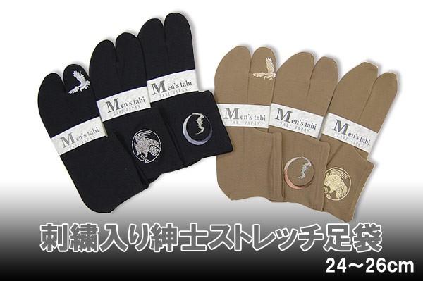 カラーストレッチ刺繍足袋 紳士用 24.0〜26.0c...
