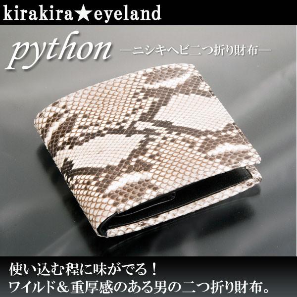 【送料無料】ダイアモンドパイソン財布/蛇革/2つ...