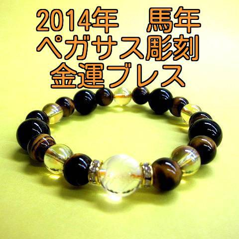 ★2014年 午(馬)年★最強の金運&仕事運&勝負...