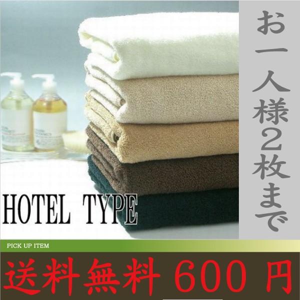 【送料無料】お試し600円タオル!ホテルタイプフ...