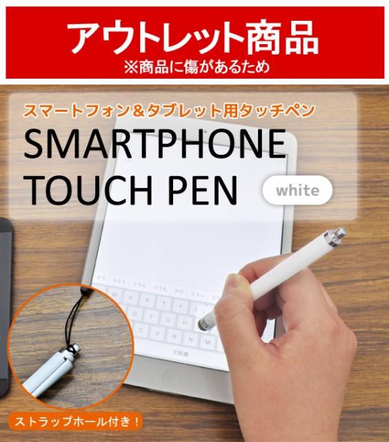 訳ありアウトレット【タッチペン】スマートフォン...