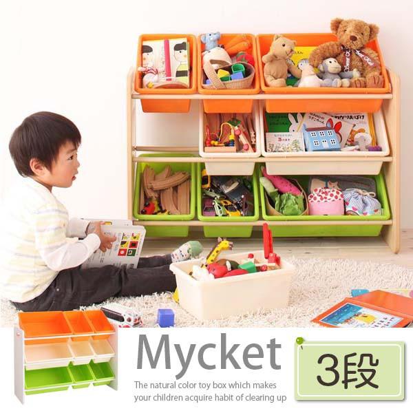 【送料無料】おもちゃ箱 3段タイプ 2色対応 おも...