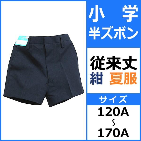 松亀被服 小学半ズボン従来丈 紺 夏 120A-170A