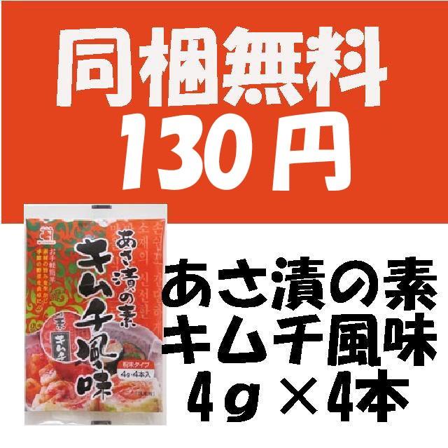 あさ漬の素キムチ風味4g×4本/130円/キム