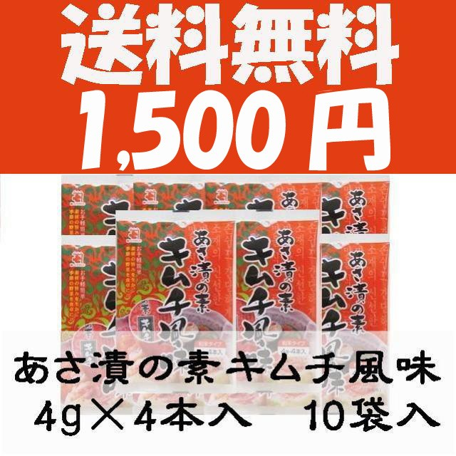 あさ漬の素 キムチ風味(160g(4g×4本入1