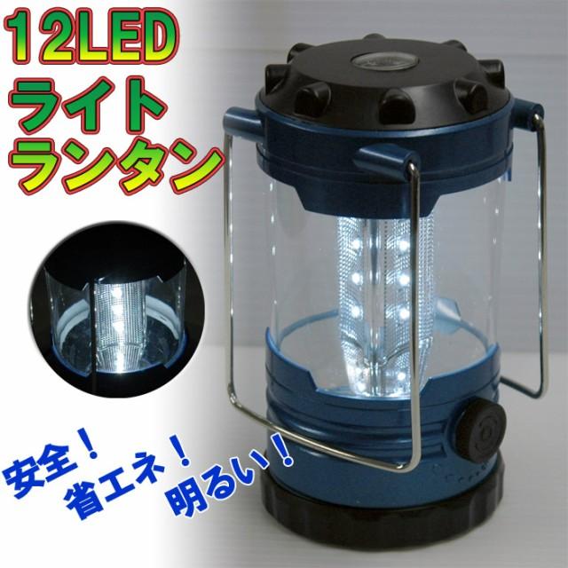 【12LED 丸型 LIGHT】LED ビバーグライトランタン...