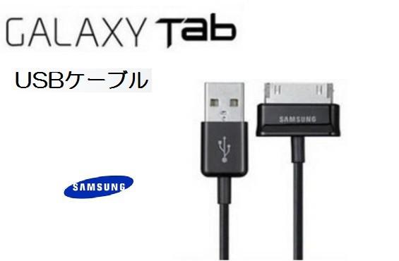 Galaxy Tab Dock用 USB充電&データケーブル 1.0m ...