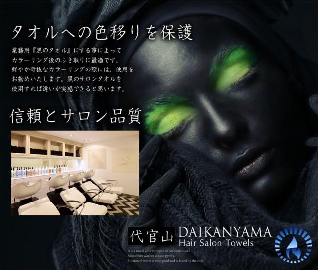 お得な3枚セット★業務用黒タオル【マイクロファ...