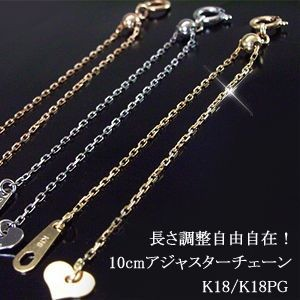 K18/K18PG スライド式アジャスター10cm 3営業日前...