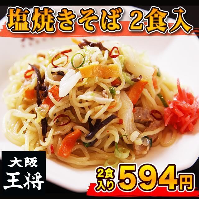 塩焼きそば♪2食入!【大阪王将】オリジナル特製...