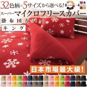 【送料無料】32色柄から選べるスーパーマイクロフ...