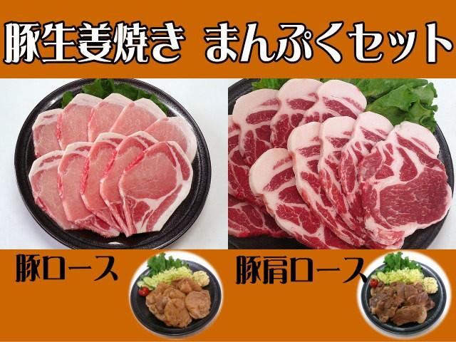 九州産○豚生姜焼き◆まんぷくセット[合計約1K...
