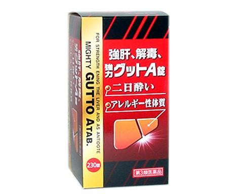 強力 グットA  230錠 肝炎 二日酔い 疲労回復 ...