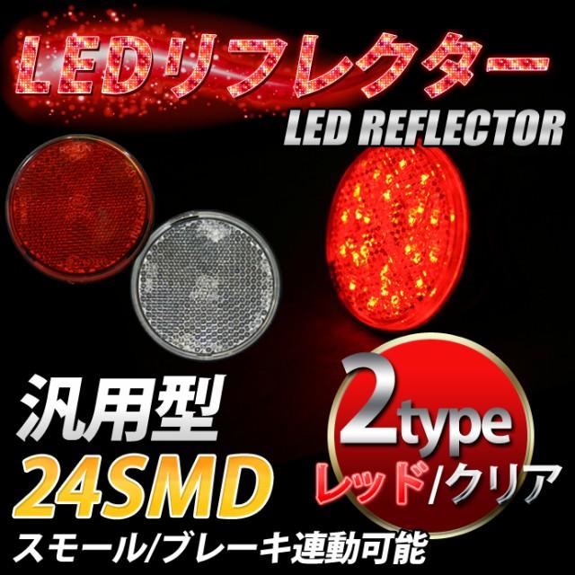 汎用光るLEDリフレクター 24連SMD 丸型 クリア/...