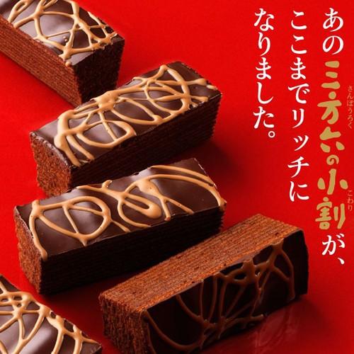 柳月 三方六の小割 冬の濃厚ショコラ 5本入
