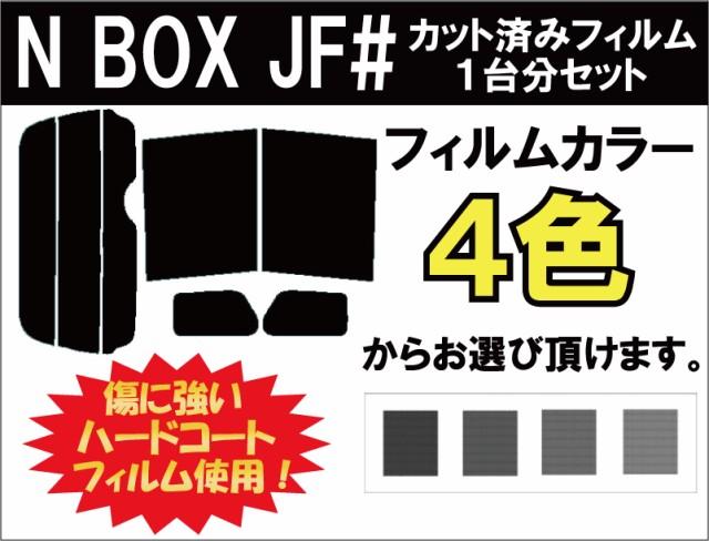 ホンダ N BOX カット済みカーフィルム JF1 JF2...
