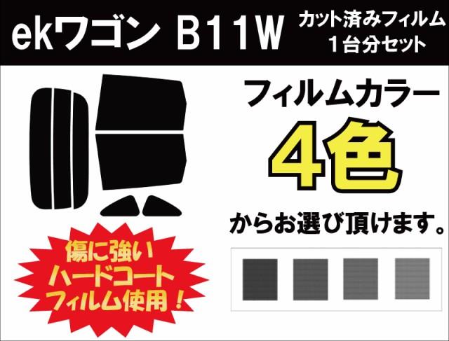 ミツビシ ekワゴン カット済みカーフィルム B11...