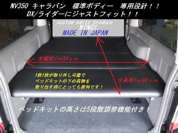NV350/キャラバン 標準ボディーDX/ライダー用 ベ...