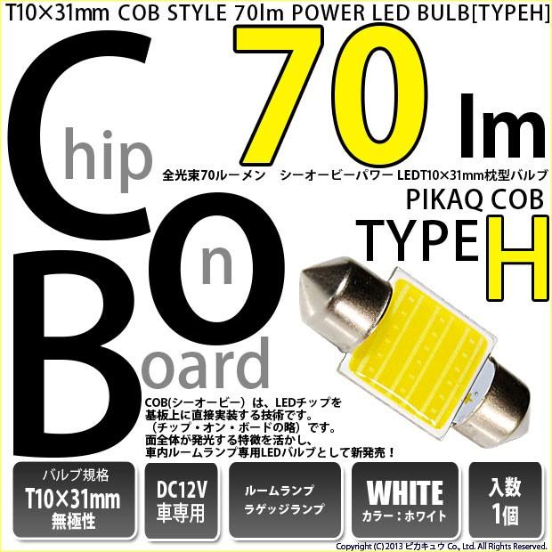 4-C-7 即納★全光束70ルーメン T10×31mm COB STY...