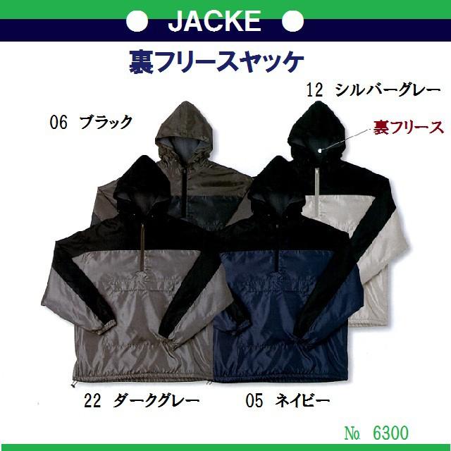 定番★裏フリース ヤッケ 作業服/防寒 S-6300...