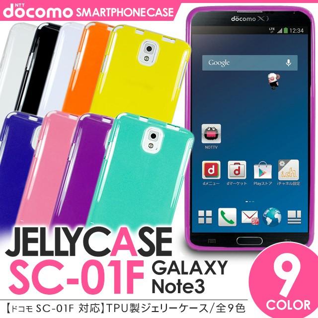 GALAXY Note 3 SCL22 SC-01F TPUケース ジェリー...