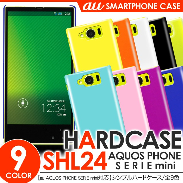au AQUOS PHONE SERIE mini SHL24 ハードケース ...