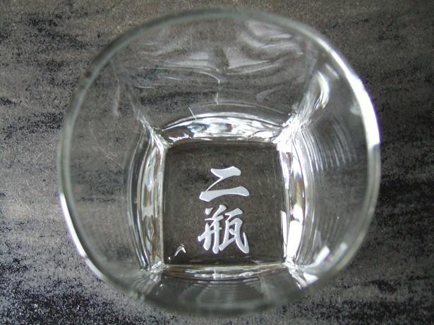 ★素敵なロックグラスプラザ底彫り♪<名入れ>誕...