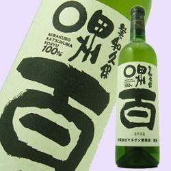 山梨県マルサン葡萄酒『甲州』(白)750ml