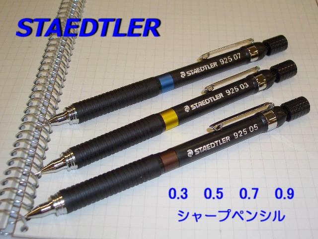 ステッドラーシャープペンシル925  0.3mm〜0.9mm...