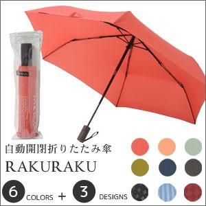 【自動開閉折りたたみ傘 RAKURAKU MBU-AOC】折...