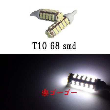 T10 LED ウェッジ球 爆光 68smd 【 2個 】 ホワイ...
